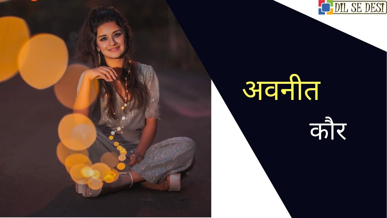 Avneet Kaur Biography In Hindi