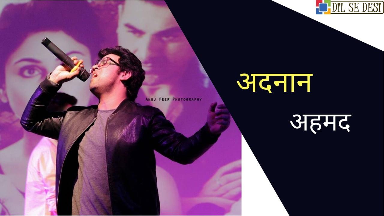 Adnan Ahmad Biography in Hindi