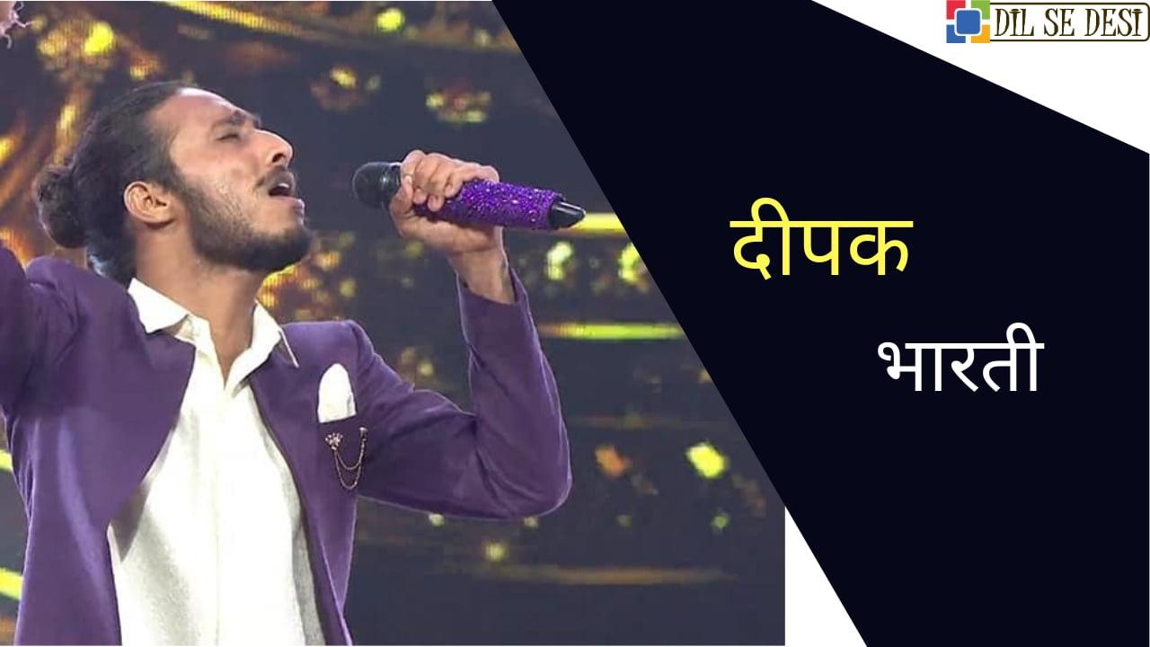 Deepak Bharti Biography in Hindi