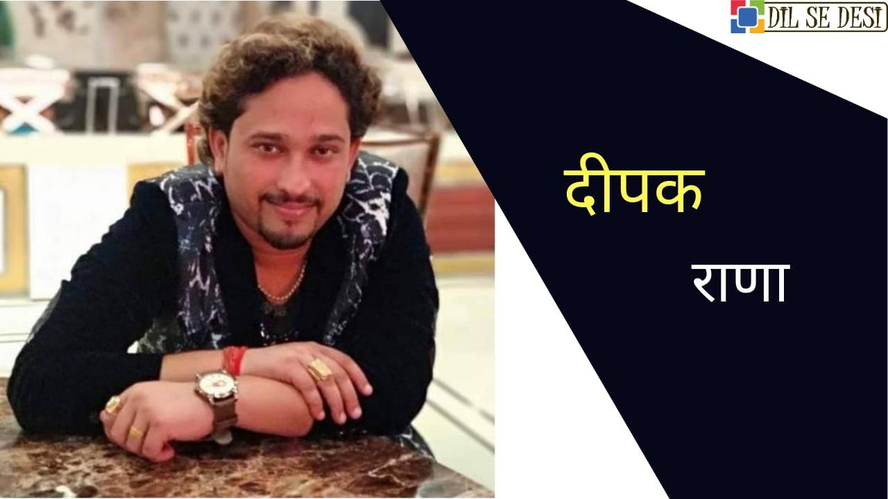 Deepak Rana Biography in Hindi