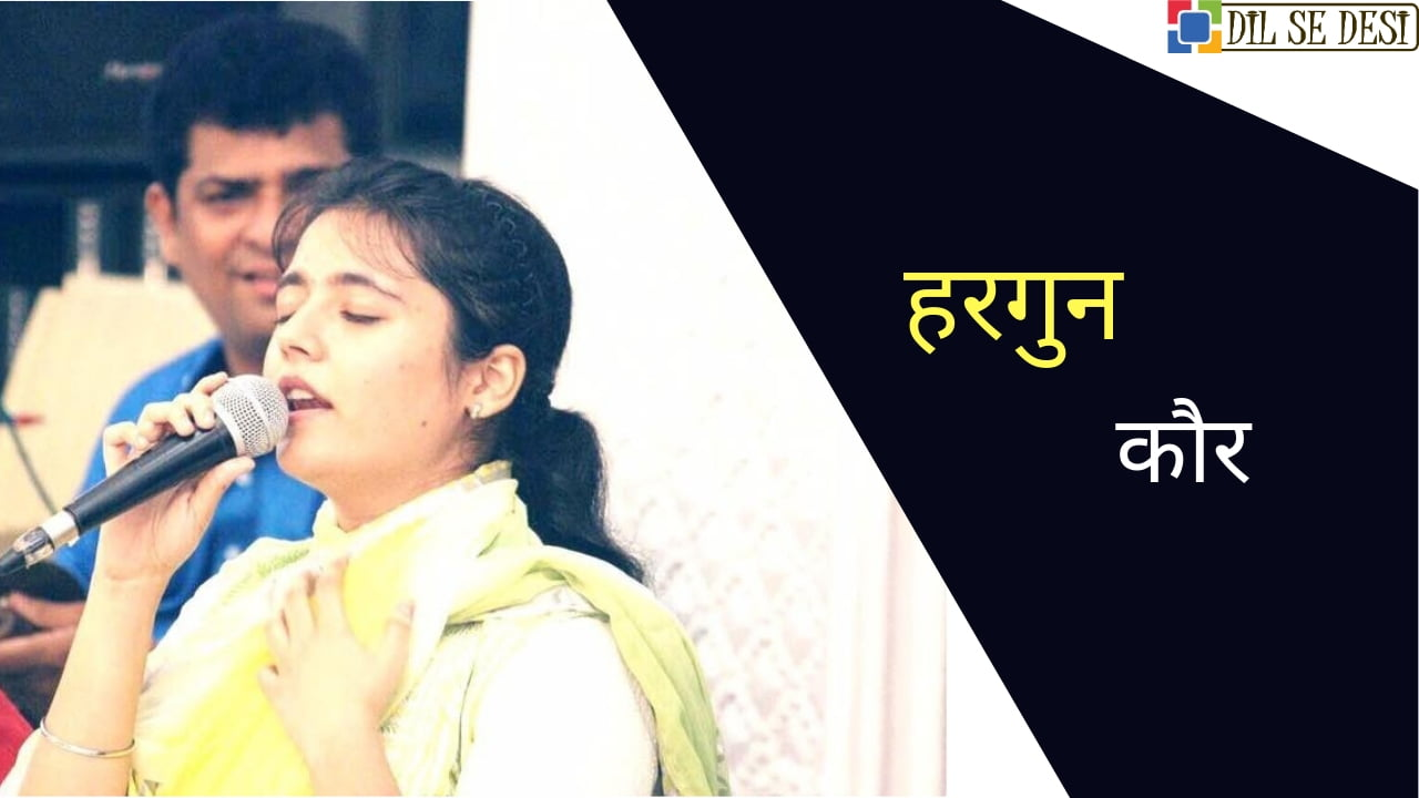 Hargun Kaur Biography in Hindi