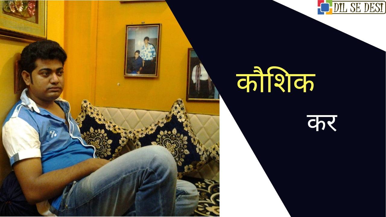 Kausik Kar Biography in Hindi