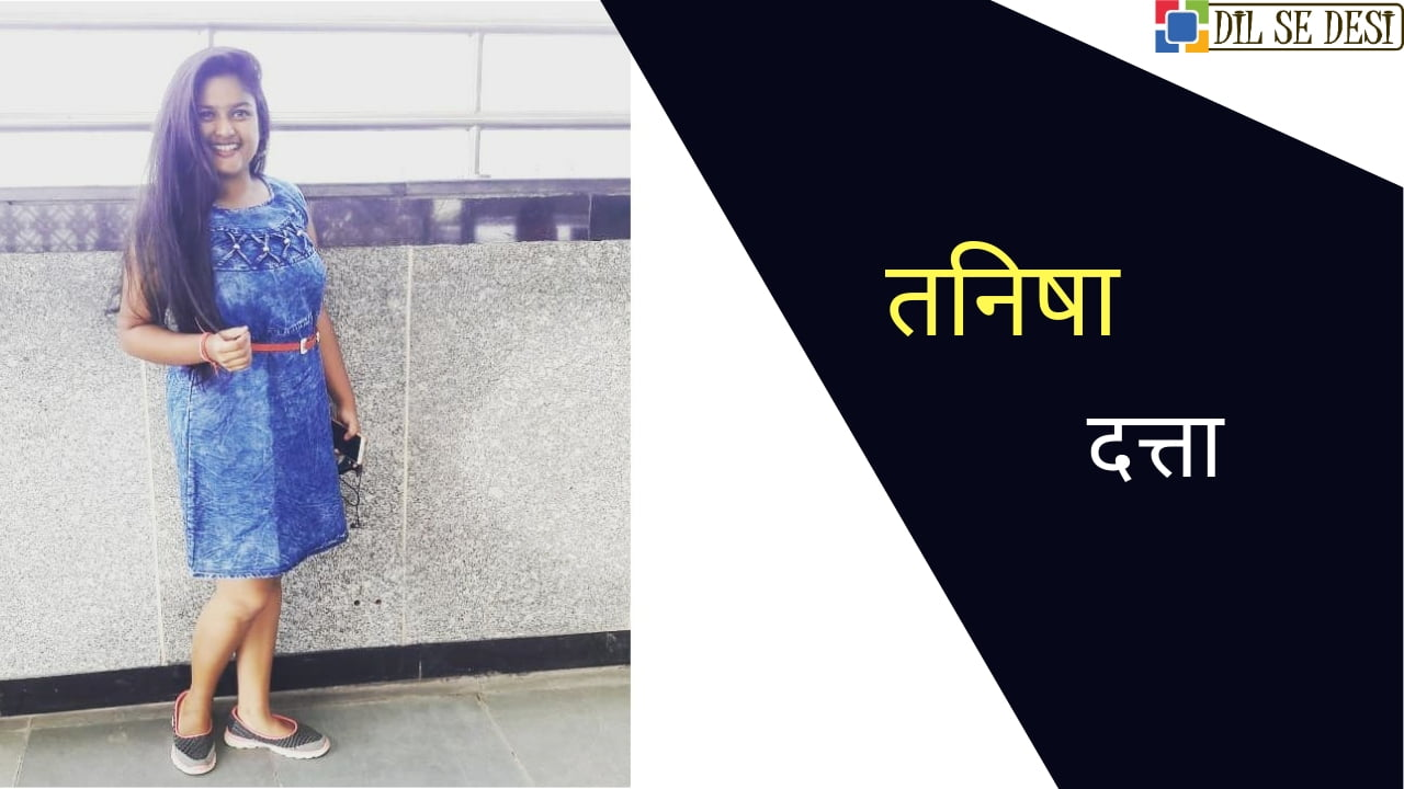 Tanisha Datta Biography in Hindi