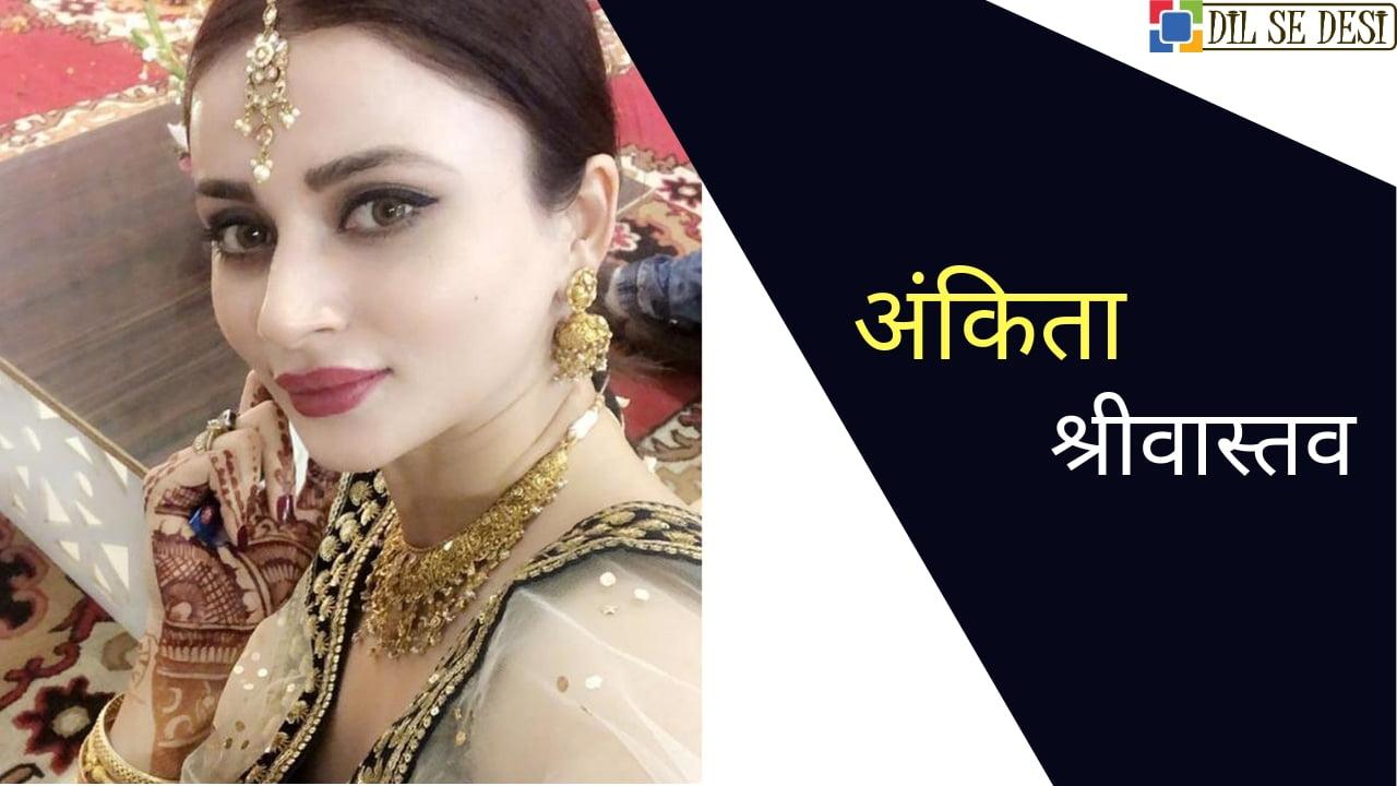Ankita Srivastava Biography in Hindi
