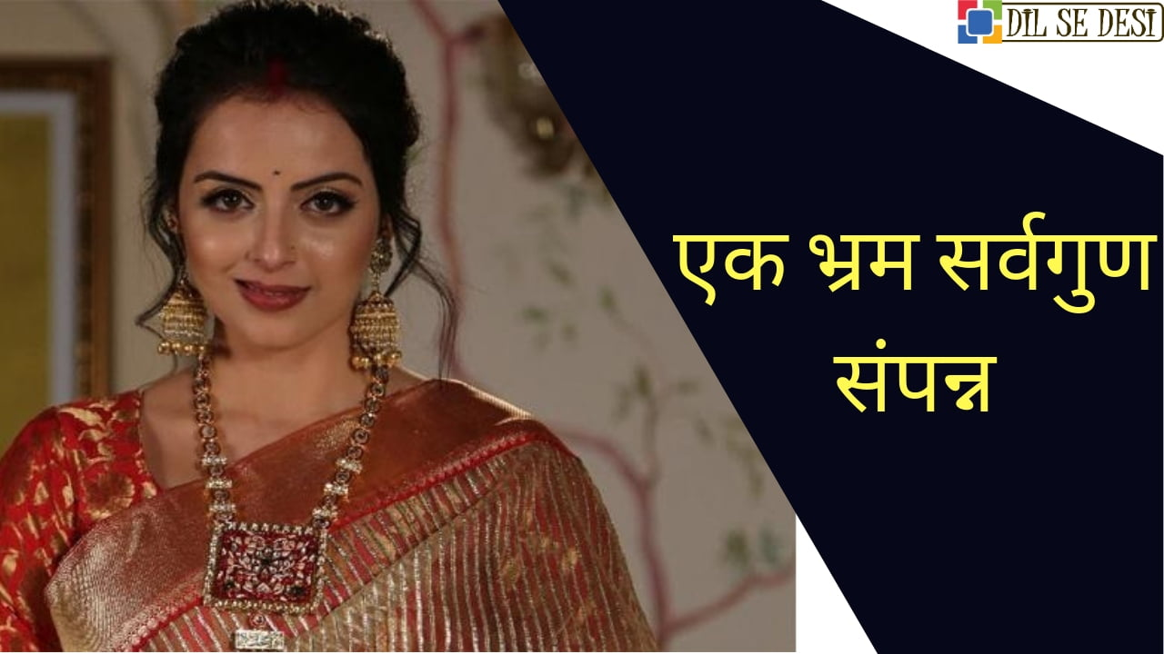 Ek Bhram Sarvagun Sampanna in Hindi