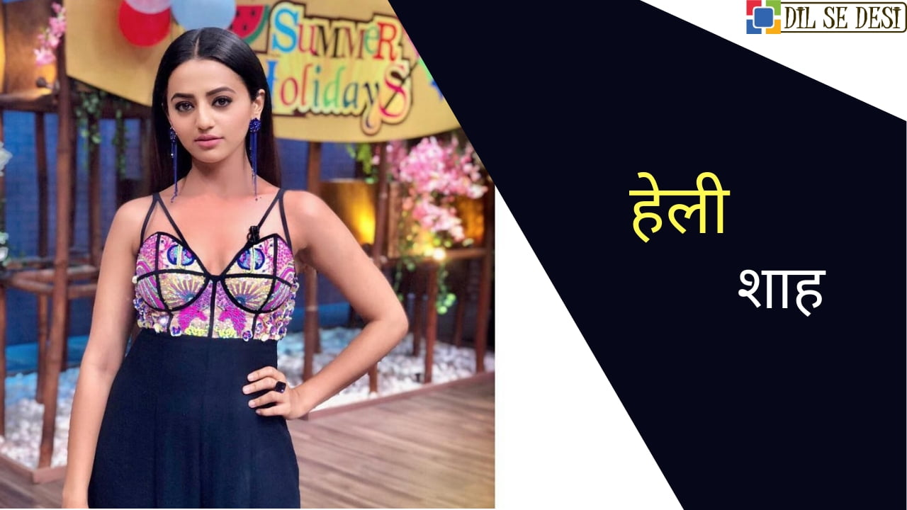 Helly Shah Biography in Hindi