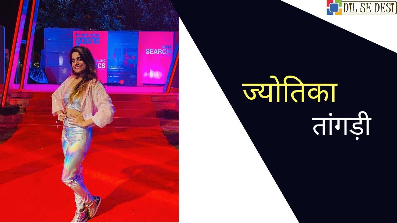 Jyotica Tangri Biography in Hindi
