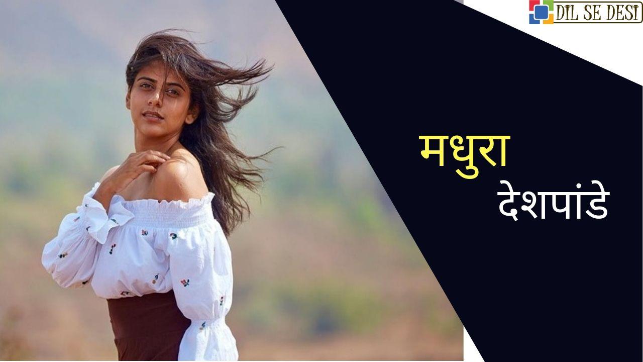 Madhura Deshpande Biography in Hindi