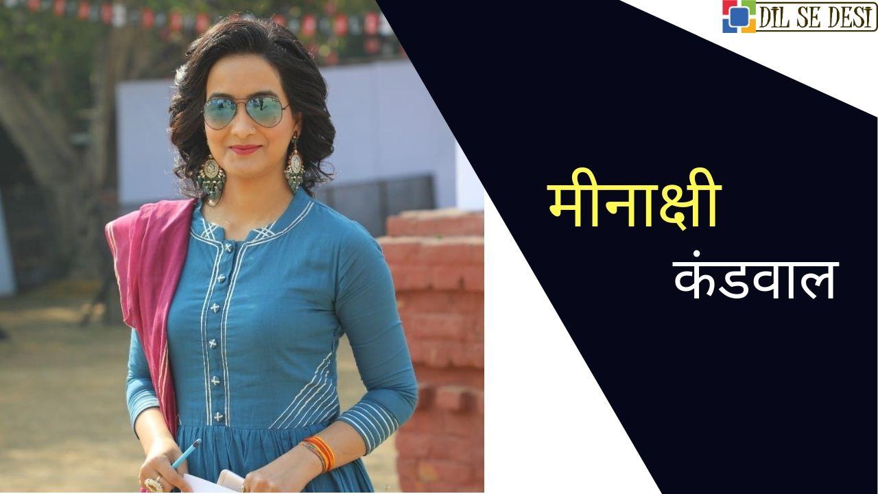 Meenakshi Kandwal Biography in Hindi