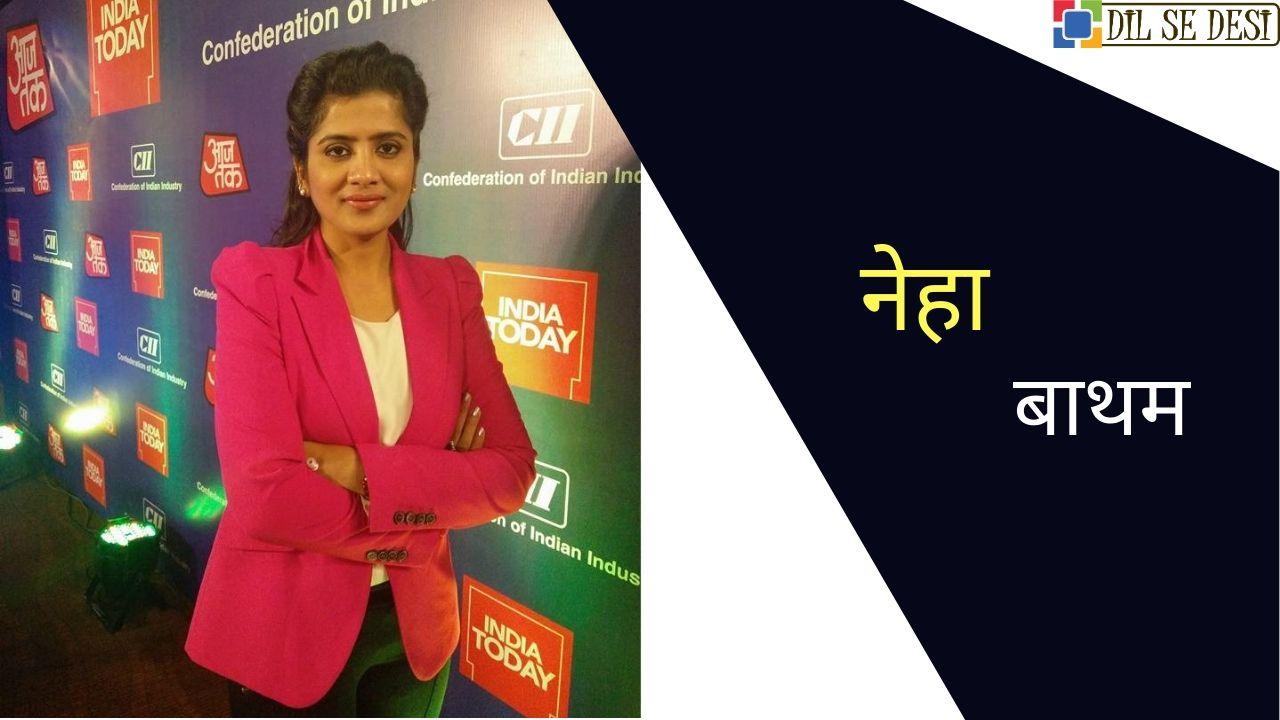 Neha Batham Biography in Hindi