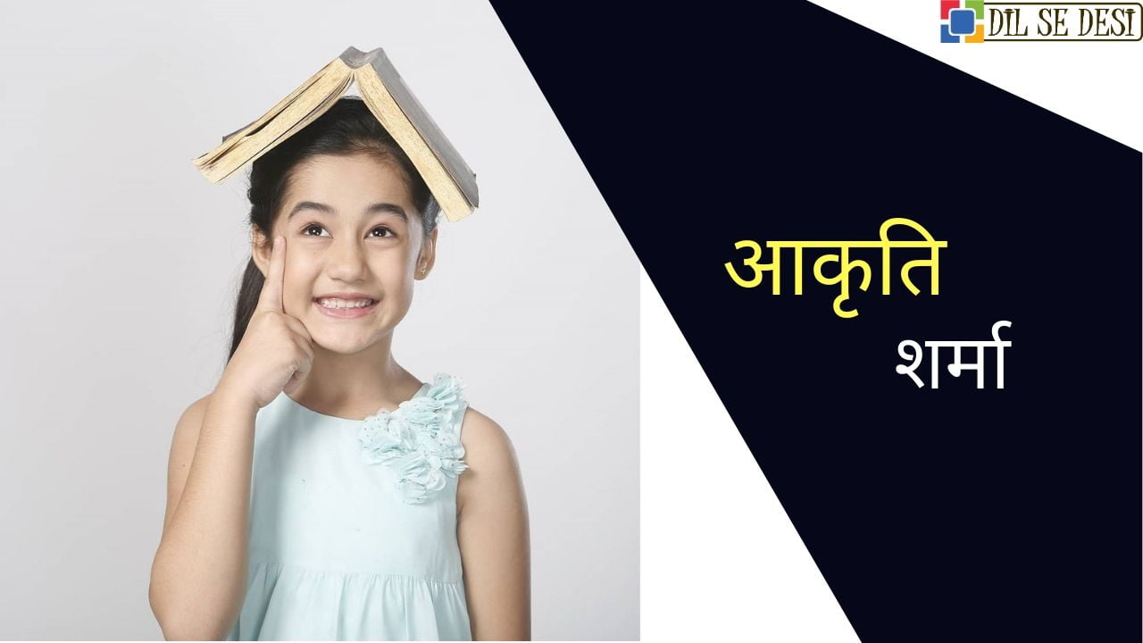 Aakriti Sharma (Child Artist) Biography in Hindi