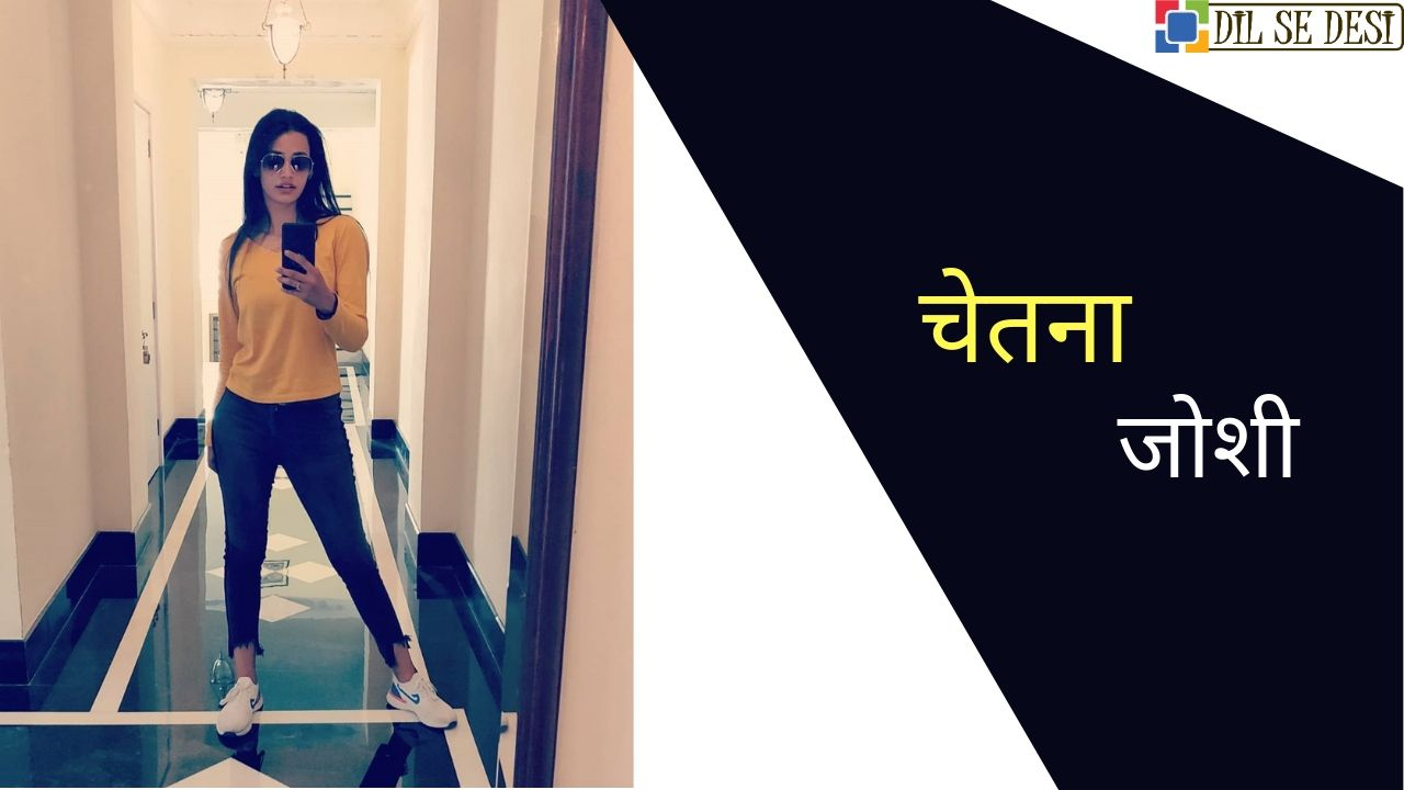 Chetna Joshi Biography in Hindi