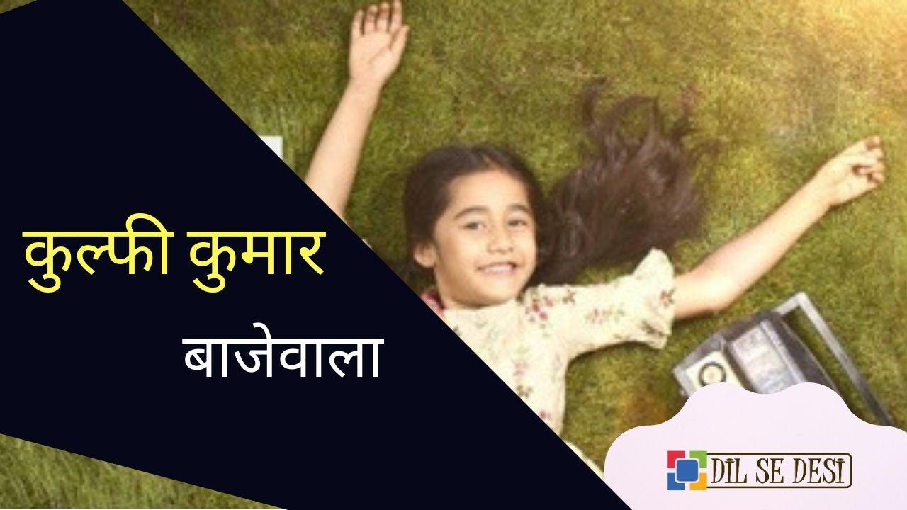 Kulfi Kumar Bajewala show details in Hindi