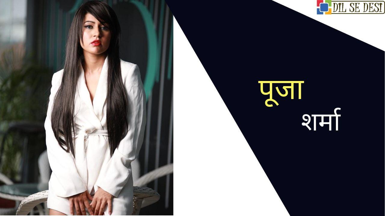 Pooja Sharma Biography in Hindi
