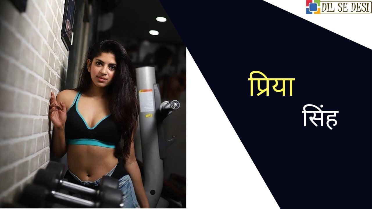 Priya Singh Biography in Hindi