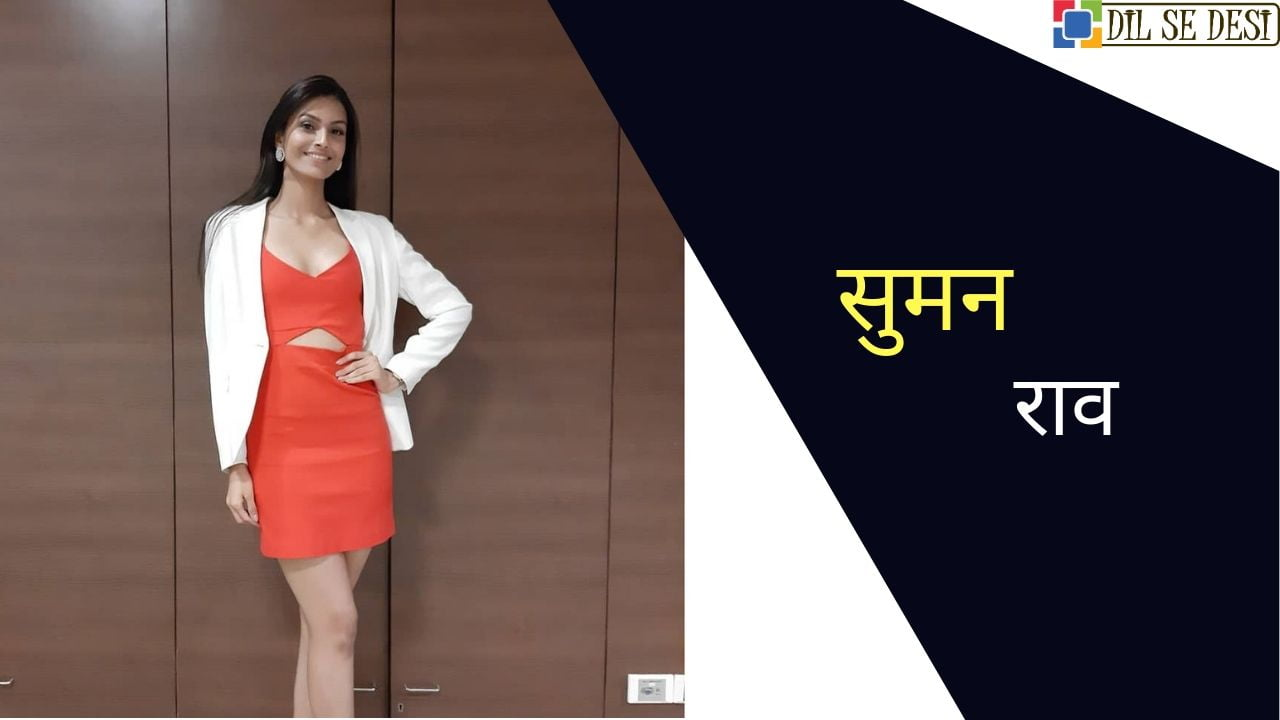 Suman Rao (Miss India) Biography in Hindi