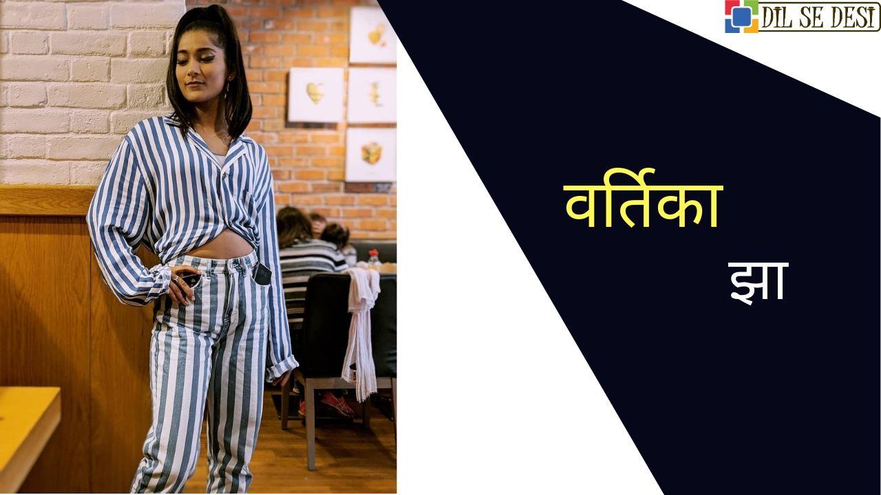Vartika Jha Biography in Hindi