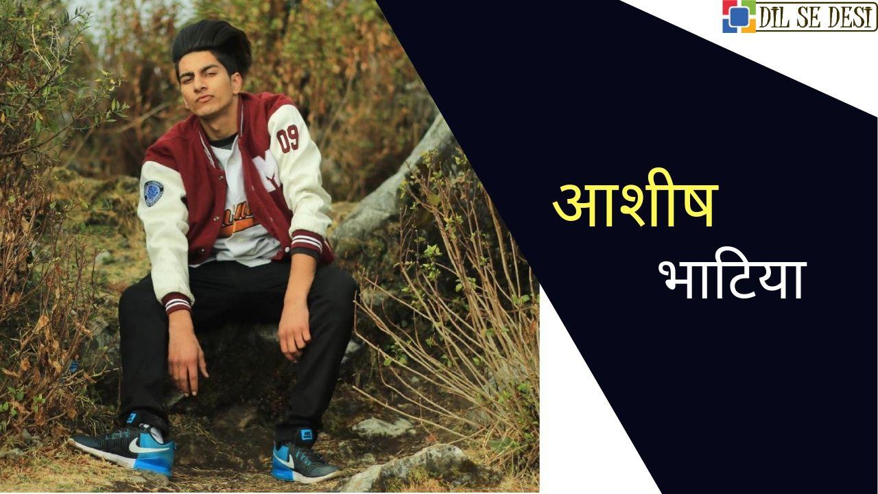 Ashish Bhatia (Dancer) Biography in Hindi