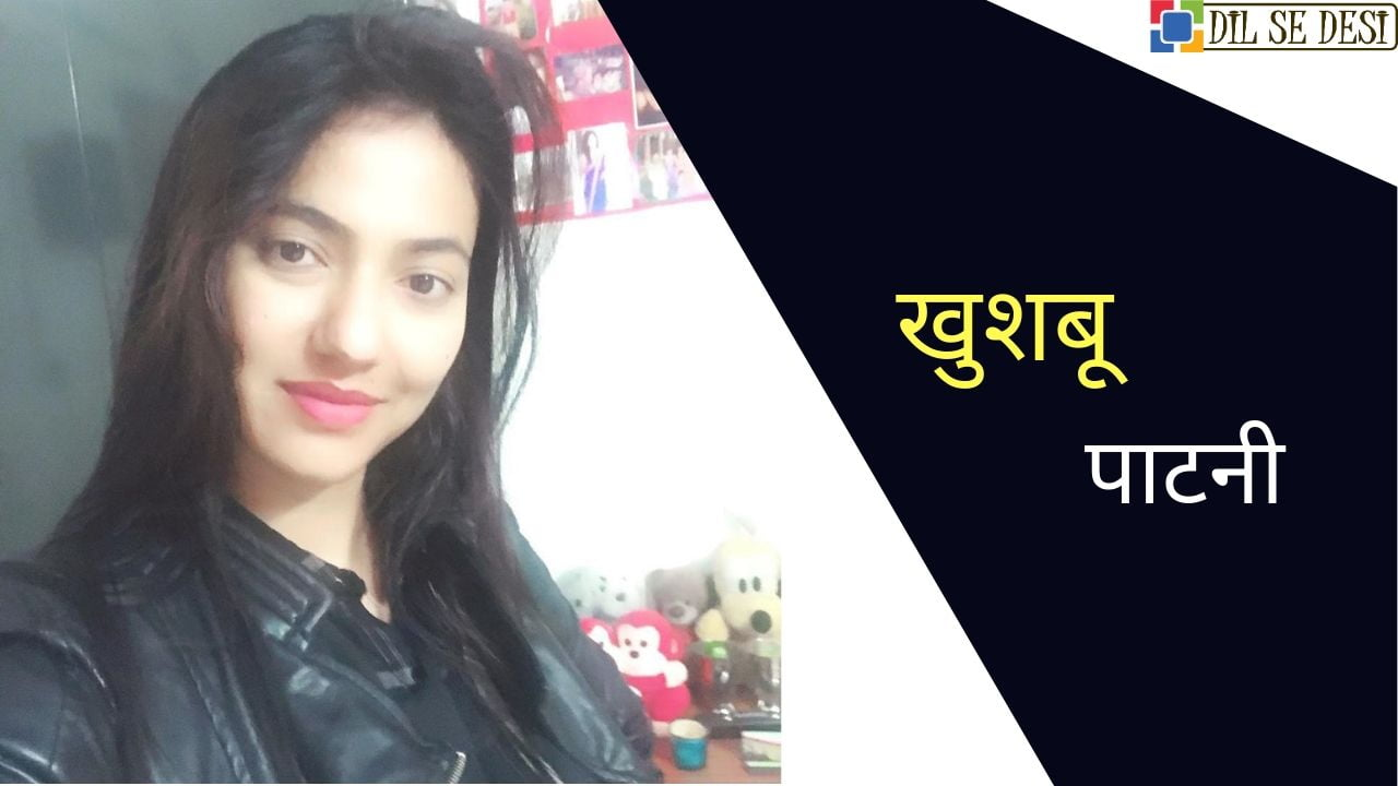 Khushboo Patani Biography in Hindi