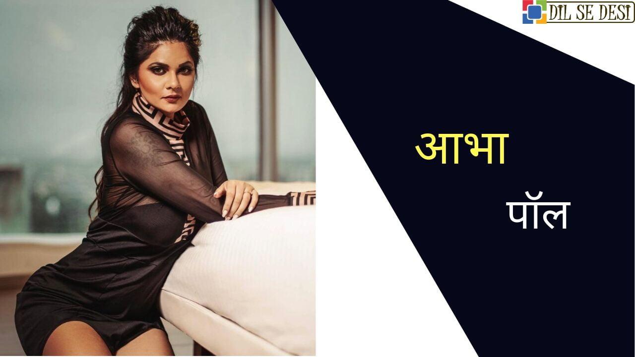 Abha Paul Biography in Hindi