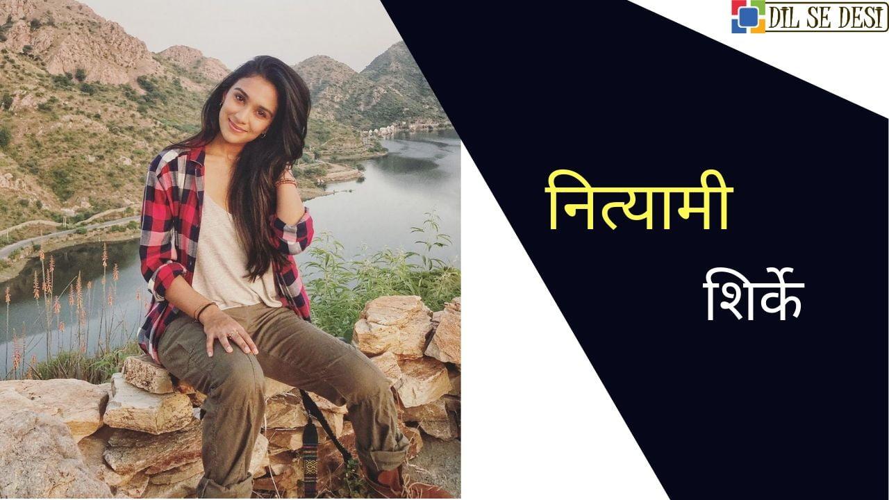 Nityaami Shirke Biography in Hindi