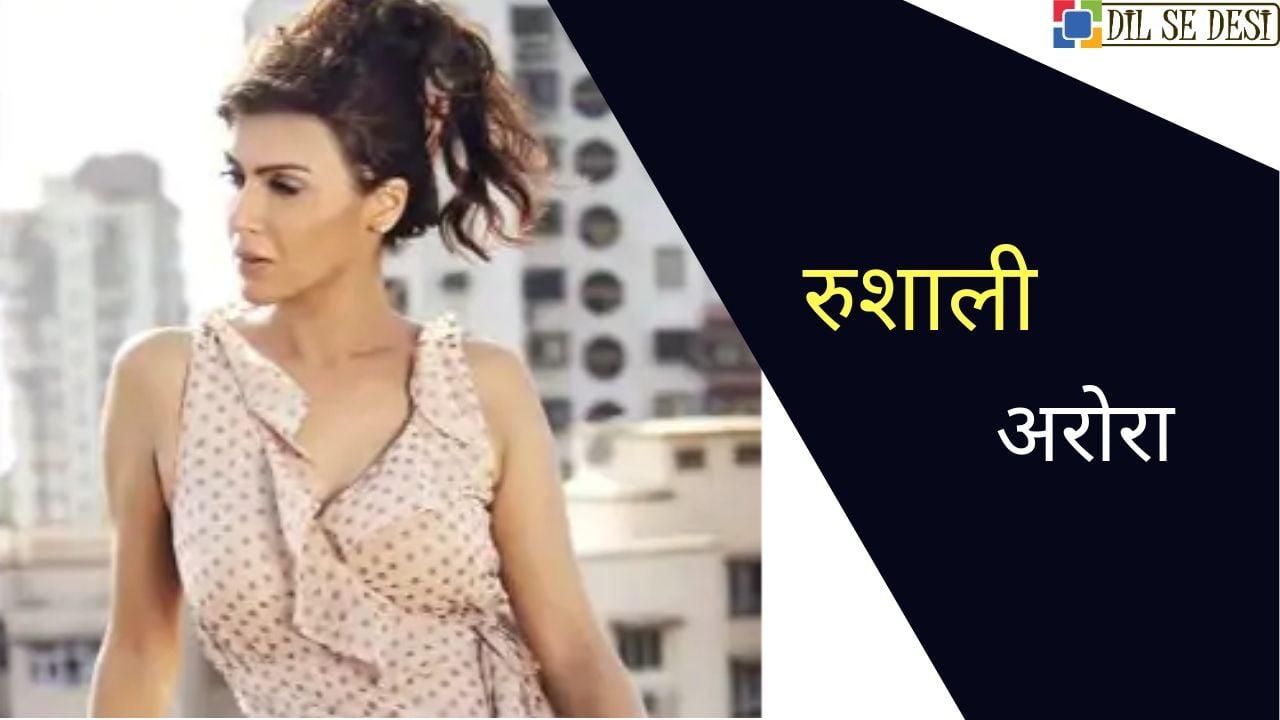 Rushali Arora Biography in Hindi