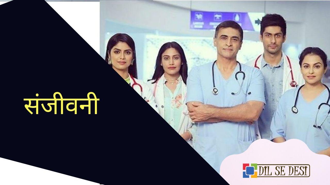 Sanjivani show details in Hindi