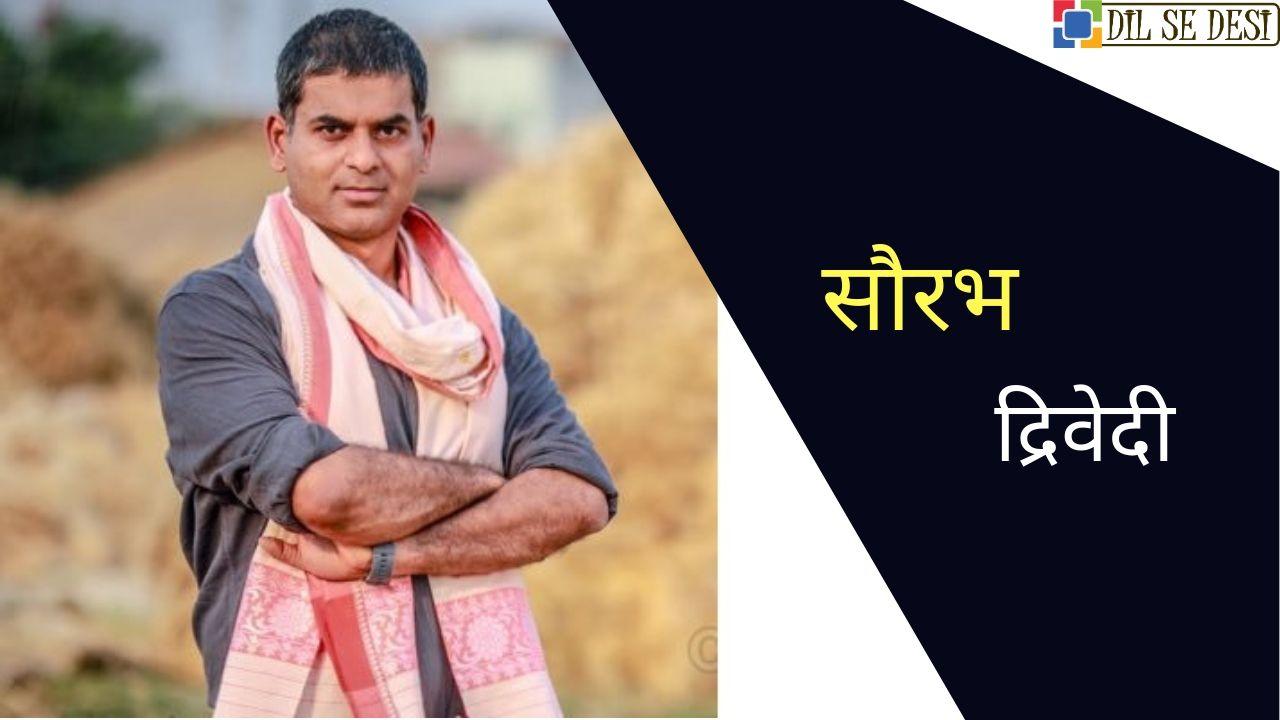 Saurabh Dwivedi Biography in Hindi
