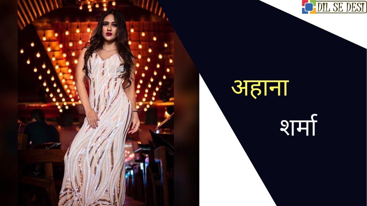 Aahna Sharma Biography in Hindi