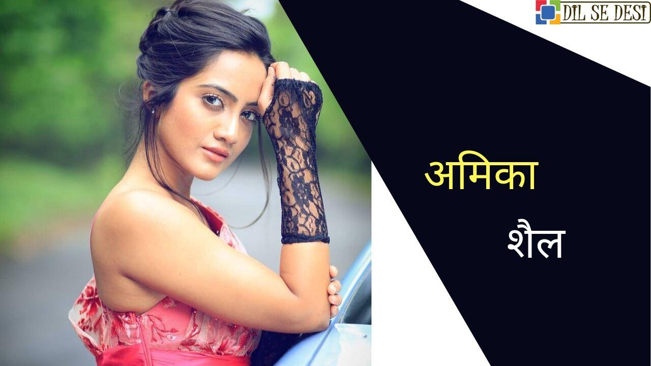 Amika Shail (Actress) Biography in Hindi