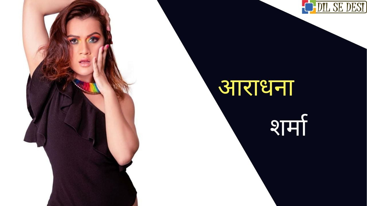 Aradhana Sharma Biography in Hindi