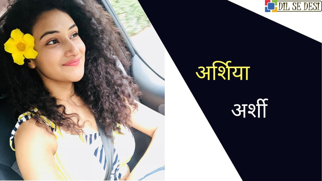 Arshiya Arshi Biography in Hindi