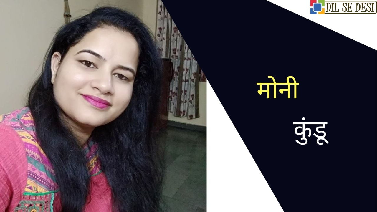 Moni Kundu (Tiktok Star) Biography in Hindi