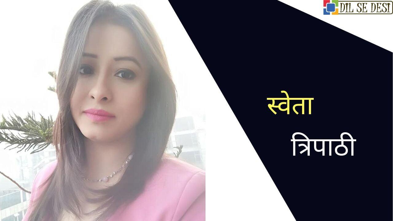 Sweta Tripathi (News Anchor) Biography in Hindi