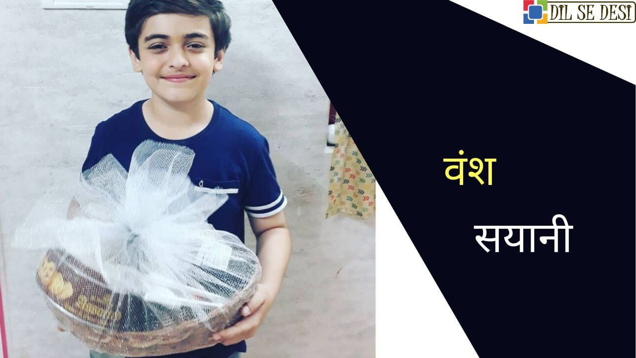 Vansh Sayani (Child Artist) Biography in Hindi