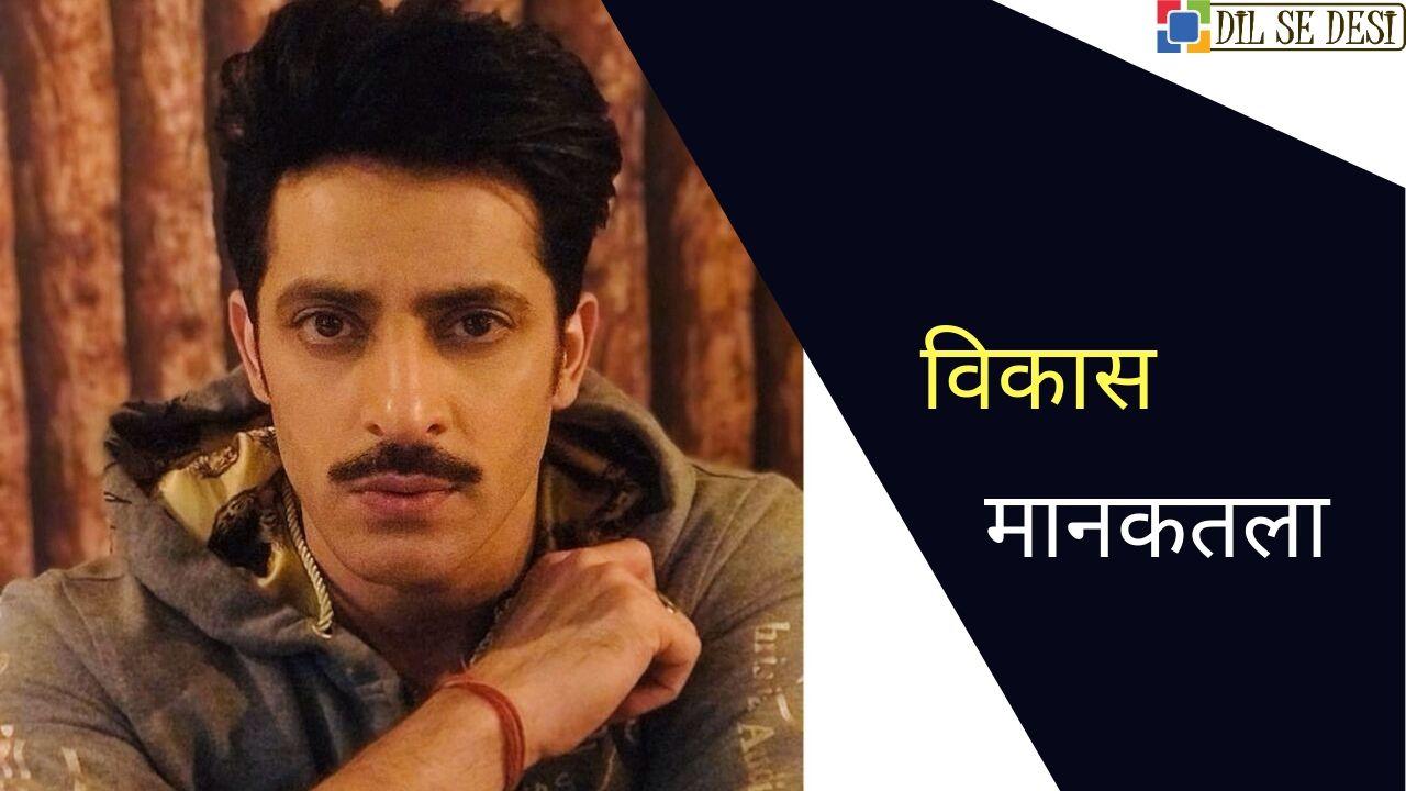 Vikas Manaktala (Actor) Biography in Hindi