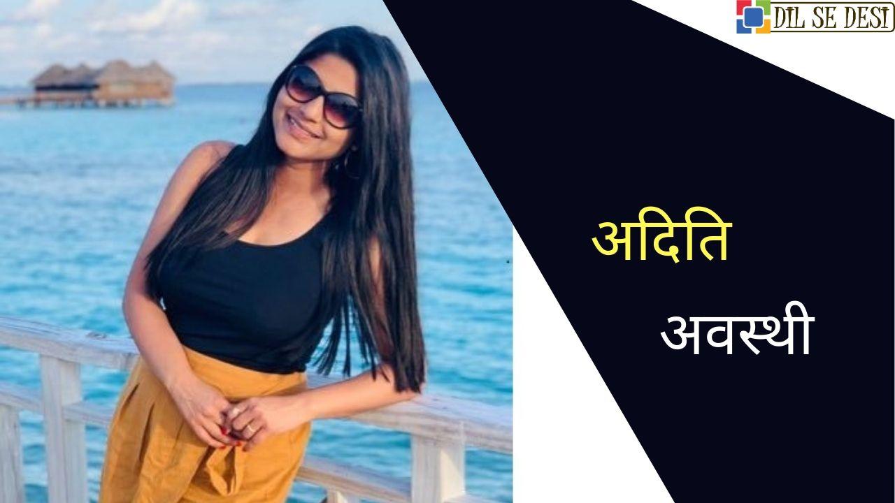 Aditi Avasthi Biography in Hindi