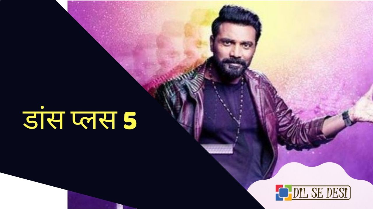 Dance Plus 5 Reality Show Details in Hindi