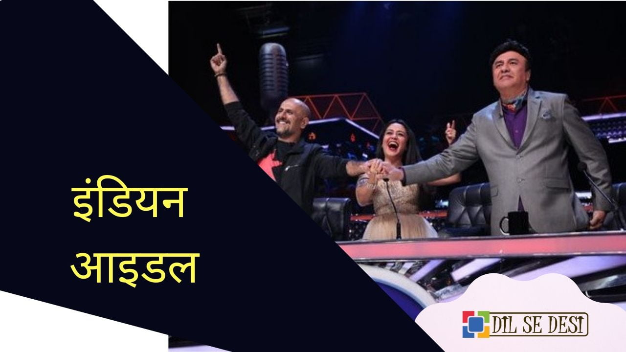 Indian Idol 11 Reality Show Details in Hindi