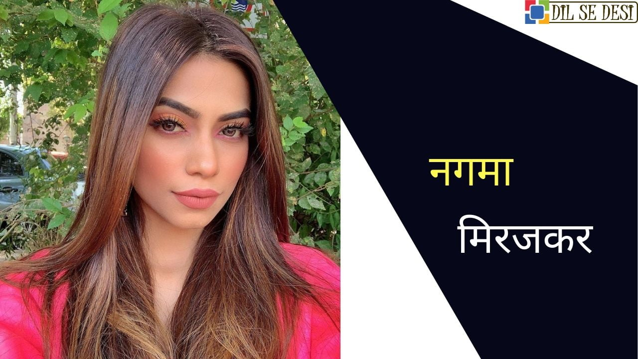 Nagma Mirajkar (Tiktok Star) Biography in Hindi