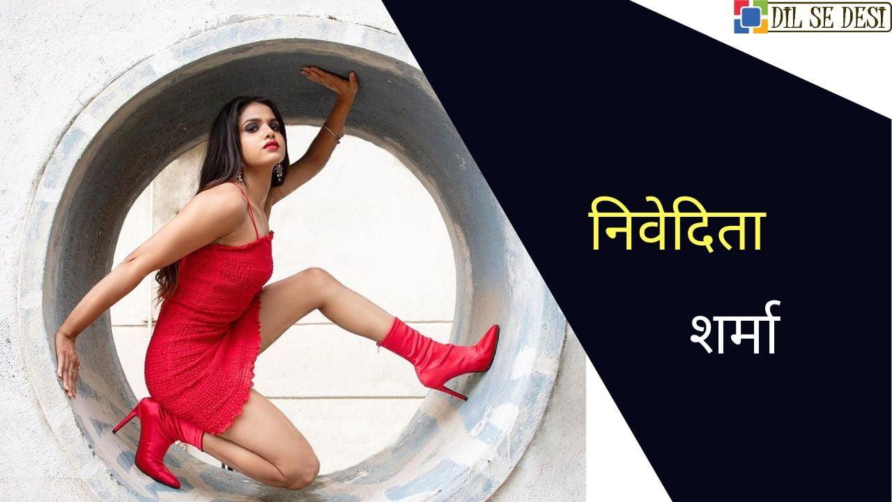 Nivedita Sharma Biography in Hindi