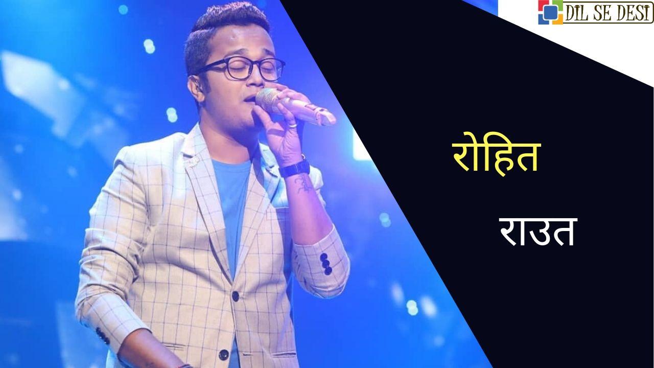 Rohit Raut Biography in Hindi