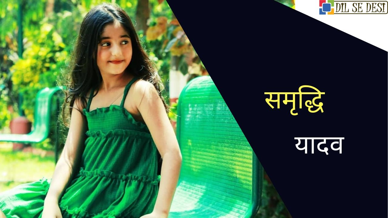 Samriddhi Yadav (Child Artist) Biography in Hindi