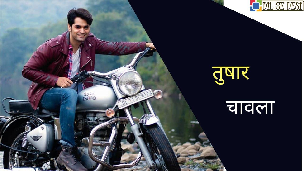 Tushar Chawla (Actor) Biography in Hindi