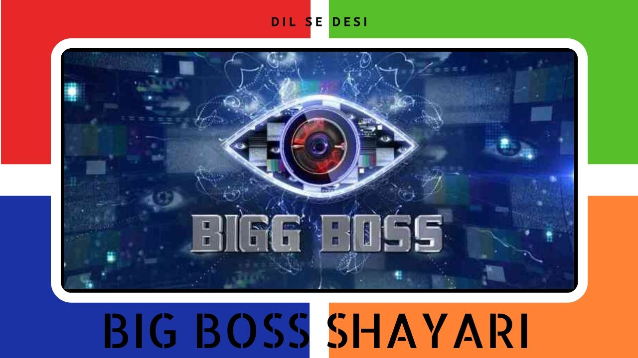 Big Boss Shayari, Quotes or Status in Hindi
