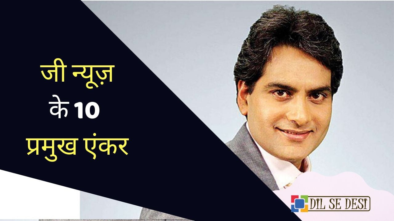 Top 10 News Anchor List Of Zee News Channel in Hindi