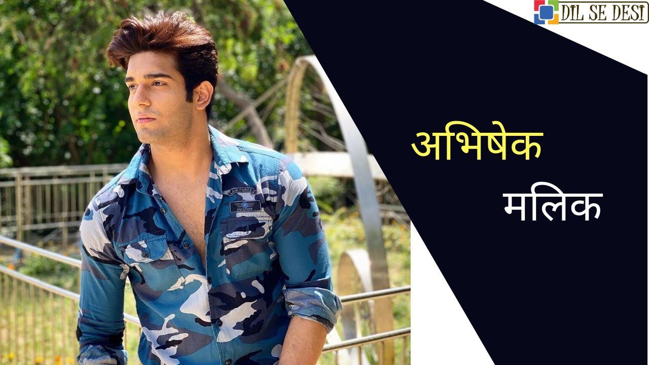 Abhishek Malik (Actor) Biography in Hindi