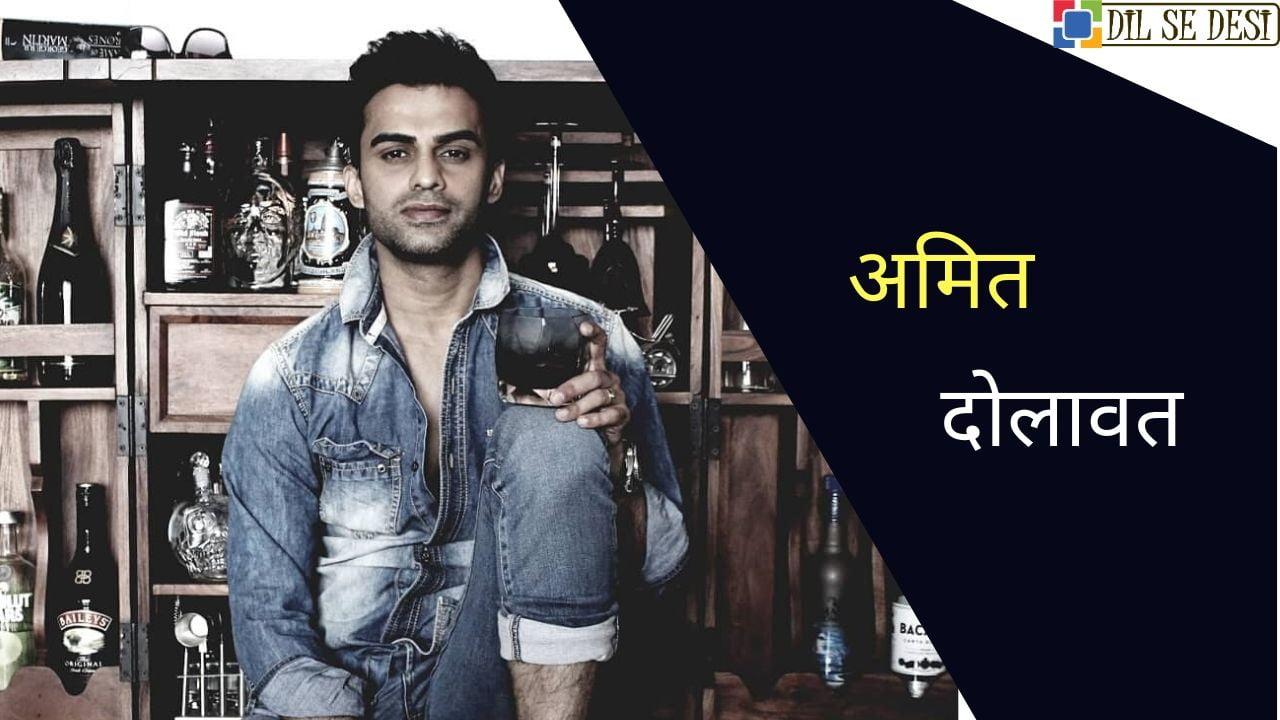 Amit Dolawat (Actor) Biography in Hindi