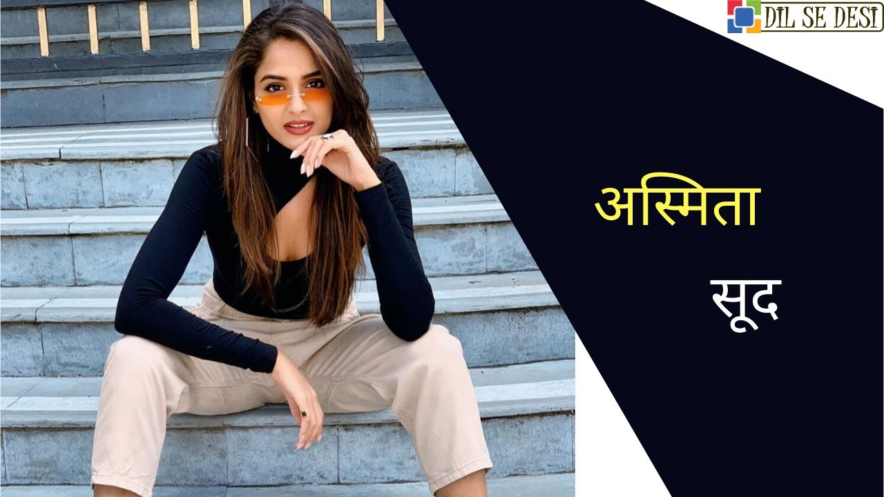 Asmita Sood (Actress) Biography in Hindi