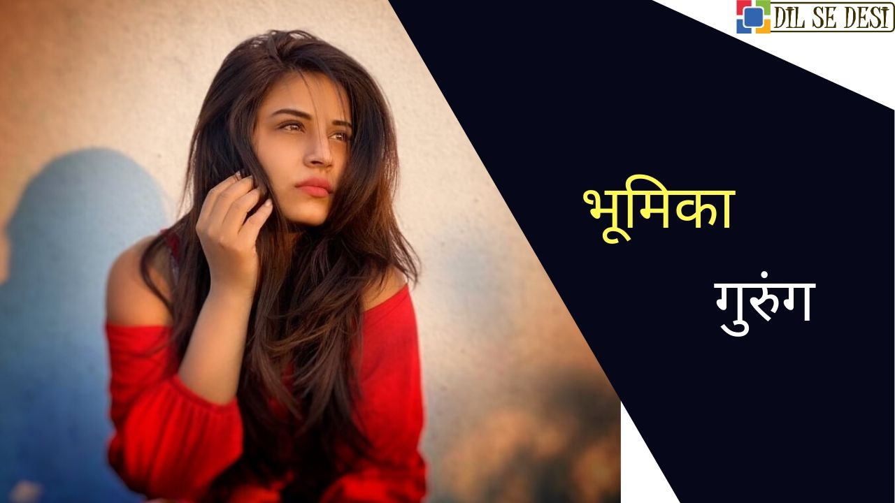 Bhumika Gurung (Actress) Biography in Hindi